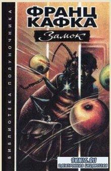 Франц Кафка - Собрание сочинений (30 книг) (1989-2007)
