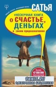Сатья Дас - Нескучная книга о счастье, деньгах и своем предназначении (2018)