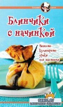 Е.Руфанова (ред.) - Блинчики с начинкой. Весёлые кулинарные уроки для малышни (2015)