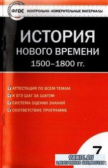 Контрольно-измерительные материалы. История нового времени 1500-1800г 7 класс.