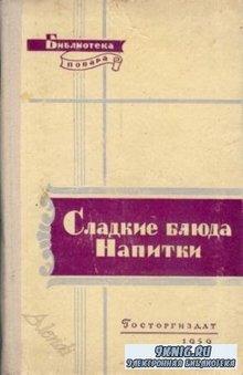 Абатуров П.В., Цыпленков Н.П. - Библиотека повара (2 книги) (1959)