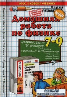 """Домашняя работа по физике 7-9 классы к учебному пособию А.В. Перышкина """"Сборник задач по физике: 7-9 классы"""""""