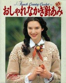 French Country Crochet NV6947 1993