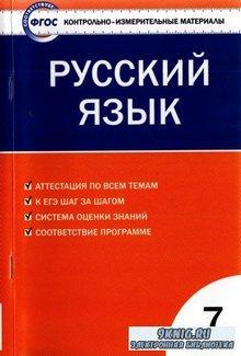 Контрольно-измерительные материалы. Русский язык 7 класс.