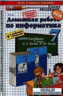 Домашняя работа по информатике по информатике за 7 класс к рабочей тетради и учебнику Л. Л. Босовой, А. Ю. Босовой