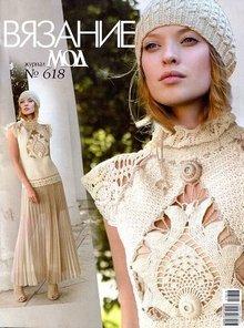 Журнал Мод. Вязание №618 2018