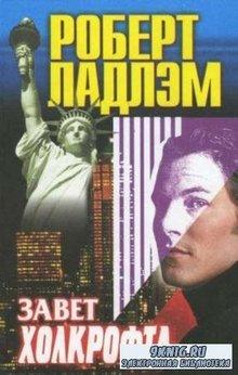 Роберт Ладлэм - Завет Холкрофта (2000)