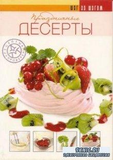 Ройтенберг И.Г. - Праздничные десерты (2004)