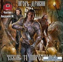 Дравин Игорь - Миротворец (АудиоКнига)