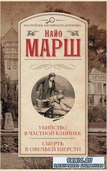 Золотой век английского детектива (51 книга) (2013-2018)