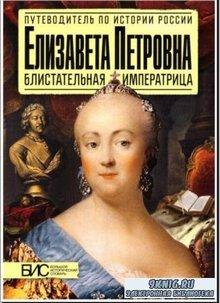 Путеводитель по истории России (27 книг) (2011-2015)