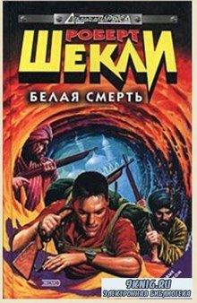 Роберт Шекли - Собрание сочинений (239 произведений) (2010)
