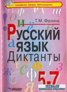 Русский язык. Диктанты 5-7 классы
