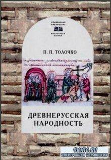 Петр Толочко - Собрание сочинений (11 книг) (1980-2016)