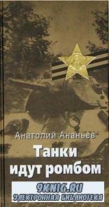 Анатолий Ананьев - Танки идут ромбом (1963)