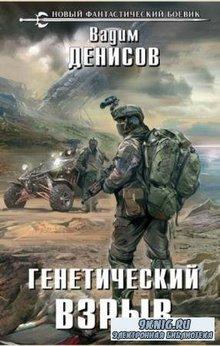 Новый фантастический боевик (122 книги) (2013-2017)