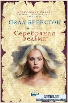Пола Брекстон - Хроники теней (5 книг) (2017-2018)