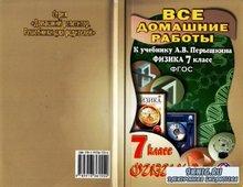 """Домашние работы к учебнику: А. В. Перышкин """"Физика 7 класс"""""""