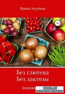Ирина Акулина - Без глютена. Без лактозы. Здоровая еда. (2018)