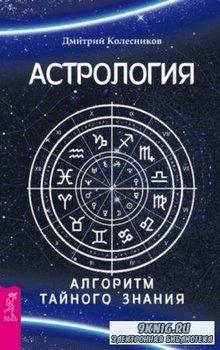 Колесников Д. - Астрология. Алгоритм тайного знания (2016)