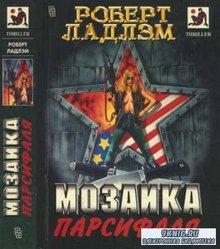 Роберт Ладлэм - Мозаика Парсифаля (1996)