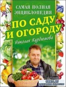 Самая полная энциклопедия по саду и огороду (2018)