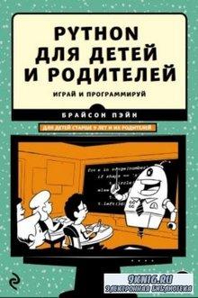 Брайсон П. - Python для детей и родителей. Играй и программируй (2017)