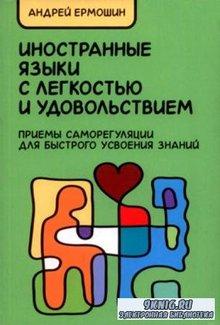 Ермошин А.Ф. - Иностранные языки с лёгкостью и удовольствием: Приёмы саморегуляции для быстрого усвоения знаний (2016)