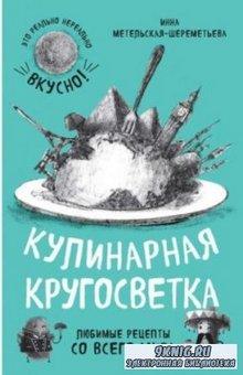Инна Метельская-Шереметьева - Кулинарная кругосветка. Любимые рецепты со всего мира (2018)