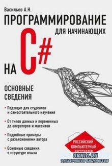 Алексей Васильев - Программирование на C# для начинающих. Основные сведения (2018)