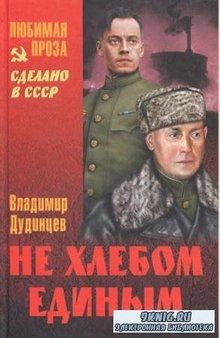 Владимир Дудинцев - Не хлебом единым (2011)