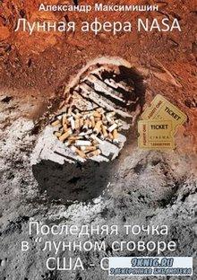 Максимишин Александр Иванович - Лунная афера NASA. Последняя точка в