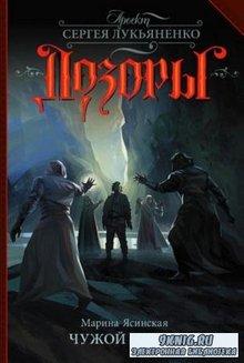 Дозоры (межавторская серия книг) (27 книг) (2014-2018)