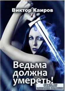 Виктор Каиров - Ведьма должна умереть! (2017)
