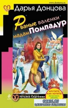Дарья Донцова - Детектив на диете. Татьяна Сергеева (24 книги) (2008-2016)