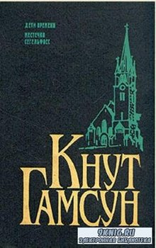 Кнут Гамсун - Собрание сочинений (45 книг) (1896-2007)