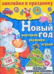 Шарикова Е. - Новый год. Мастерим, украшаем, играем. Наклейки к празднику