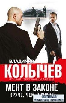 Владимир Колычев - Мент в законе. Круче, чем оружие (2018)