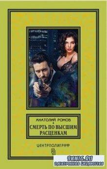 Анатолий Ромов - Смерть по высшим расценкам (2018)