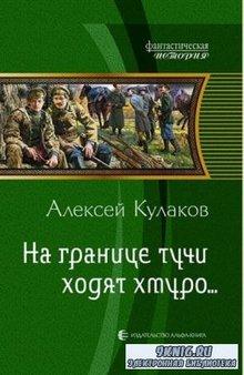 Фантастическая история (131 книга) (2010-2018)