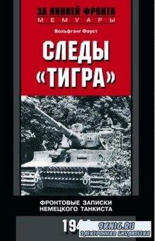 Фауст Вольфганг - Следы «Тигра». Фронтовые записки немецкого танкиста. 1944 ...