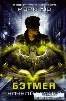 Бестселлеры вселенной DC comics (2 книги) (2018)