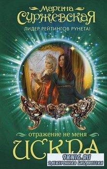 Суржевская Марина – Искра (АудиоКнига)
