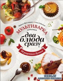 Марина Ярославцева, Анна Гидаспова - Мультиварка. Готовим два блюда сразу (2014)