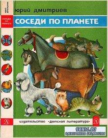 Юрий Дмитриев - Соседи по планете (5 книг) (1977-1984)