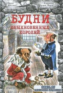 Эдит Несбит - Собрание сочинений (34 произведения) (1993-2016)