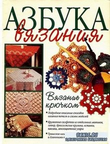 Азбука вязания. Вязание крючком