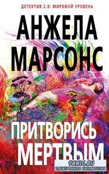 Анжела Марсонс - Собрание сочинений (7 книг) (2016-2018)