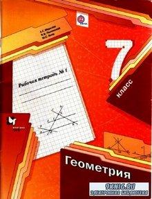 Геометрия 7 класс. Рабочая тетрадь. часть 1