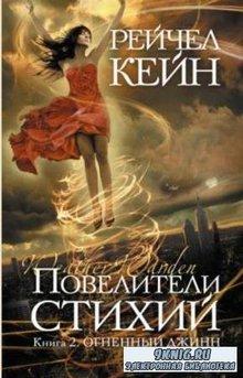 Рэйчел Кейн - Собрание сочинений (18 книг) (2014)